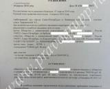 Арбитражный суд взыскал задолженность по договору субподряда