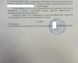 14.5 КоАП РФ
