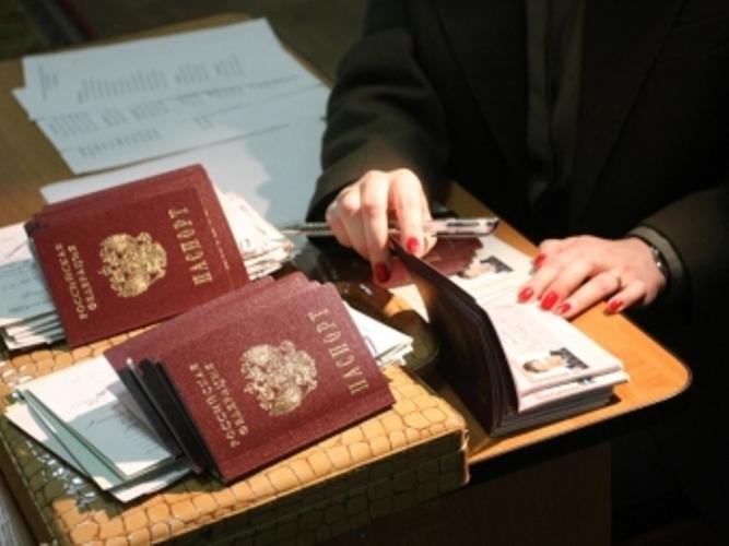 регистрационный учет