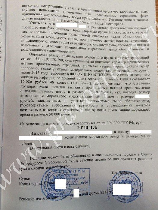 Заявление в суд о заливе квартиры - 2