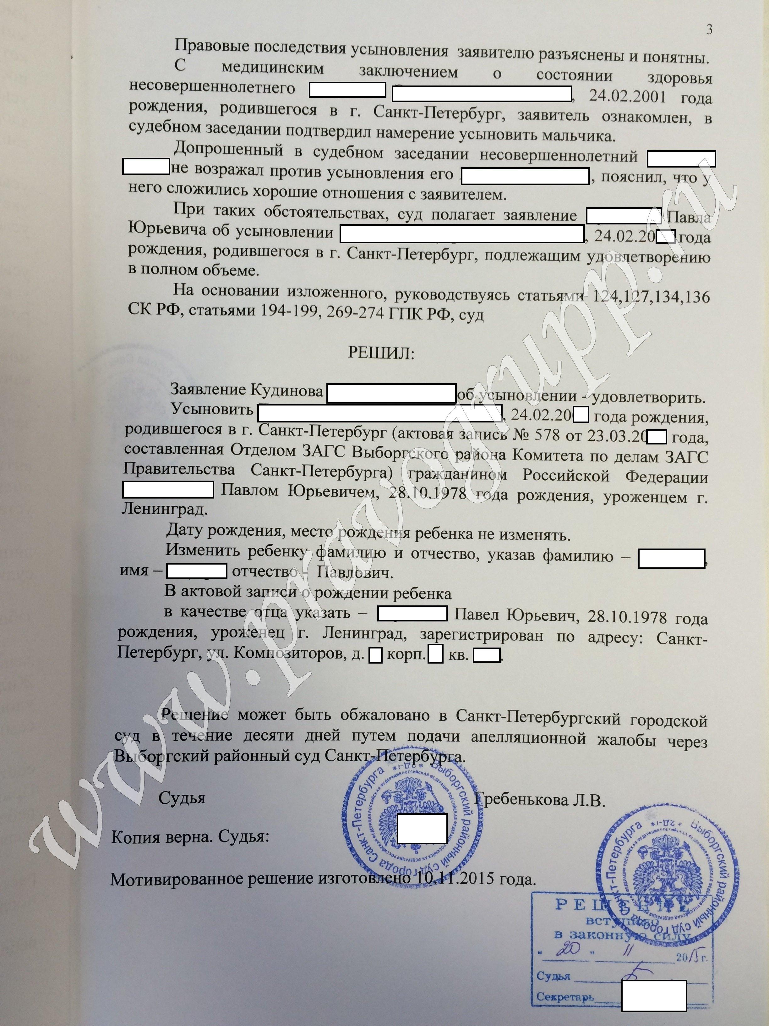 видео требования прокуратуры при усыновлении поиска:улица:
