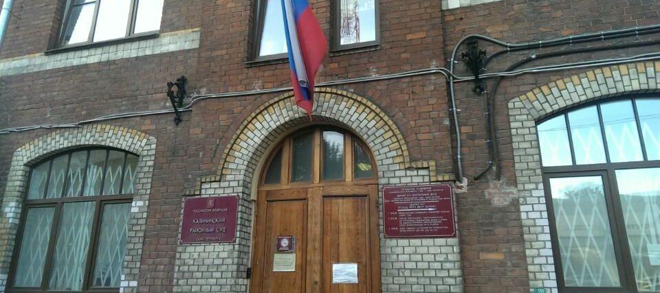 Калининский районный суд Санкт-Петирбурга