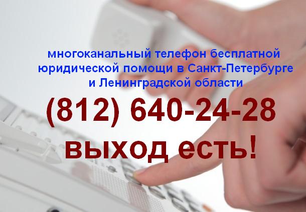 бесплатный юрист консультация по телефону круглосуточно новосибирск наука