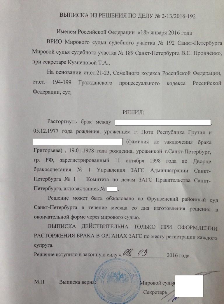 проскочил Суд для развода фрунзенского района Хедрон, продолжал
