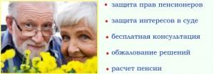 защита прав пенсионеров