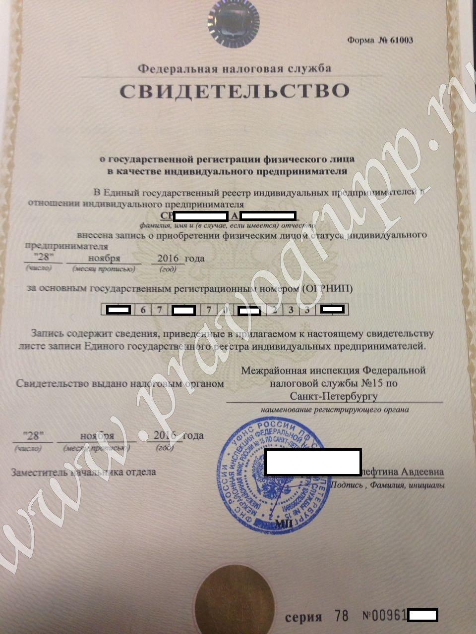 ip-registratsiya