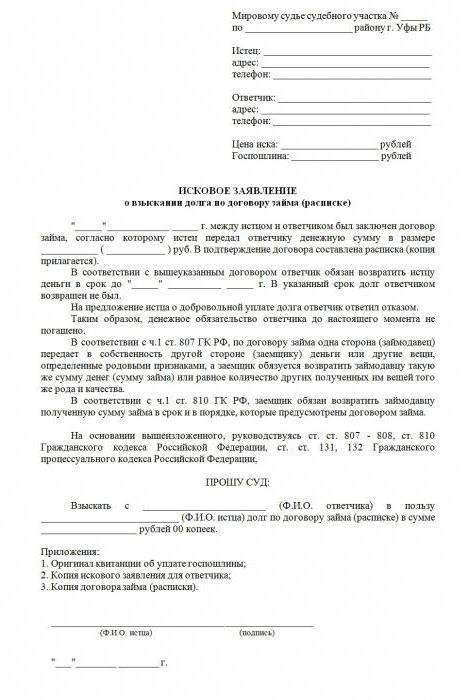Исковое заявление о взыскании по договору об оказании услуг