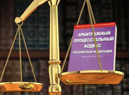 Исковое заявление в арбитражном процессе