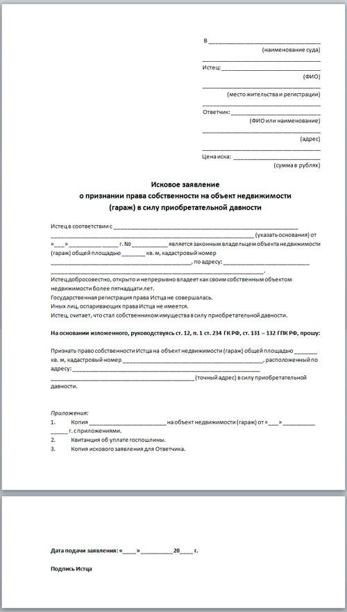 исковое заявление о признании права собственности если продавец ликвидирован чем они