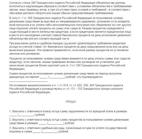 Исковое заявление по договору аренды и арендной платы