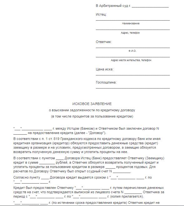 Исковое заявление по кредитному договору