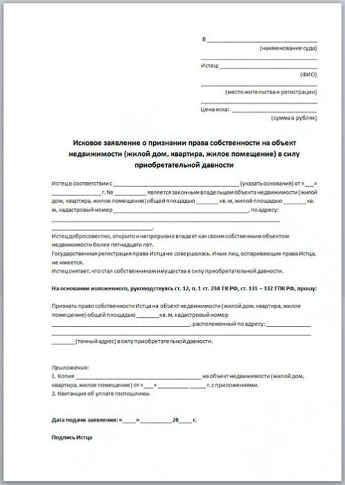 Образец искового заявления о признании права собственности на жилой дом
