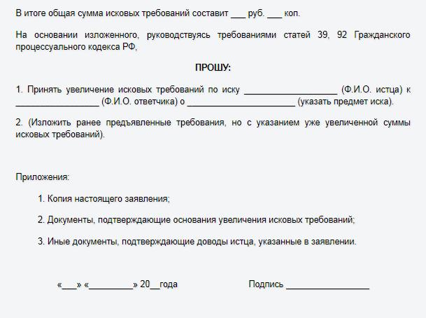 Образец составления искового заявления об увеличении исковых требований