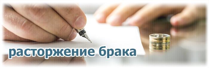 Расторжение брака с иностранцем в России