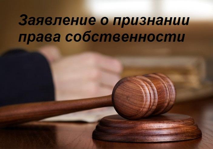 Исковое заявление о признание права собственности