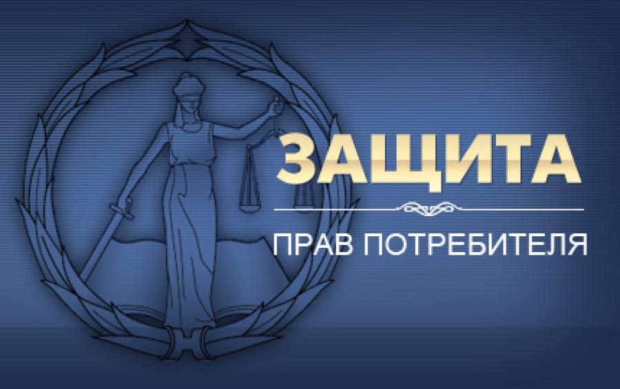 Исковое заявление о защите прав потребителей
