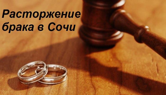 Расторжение брака в Сочи