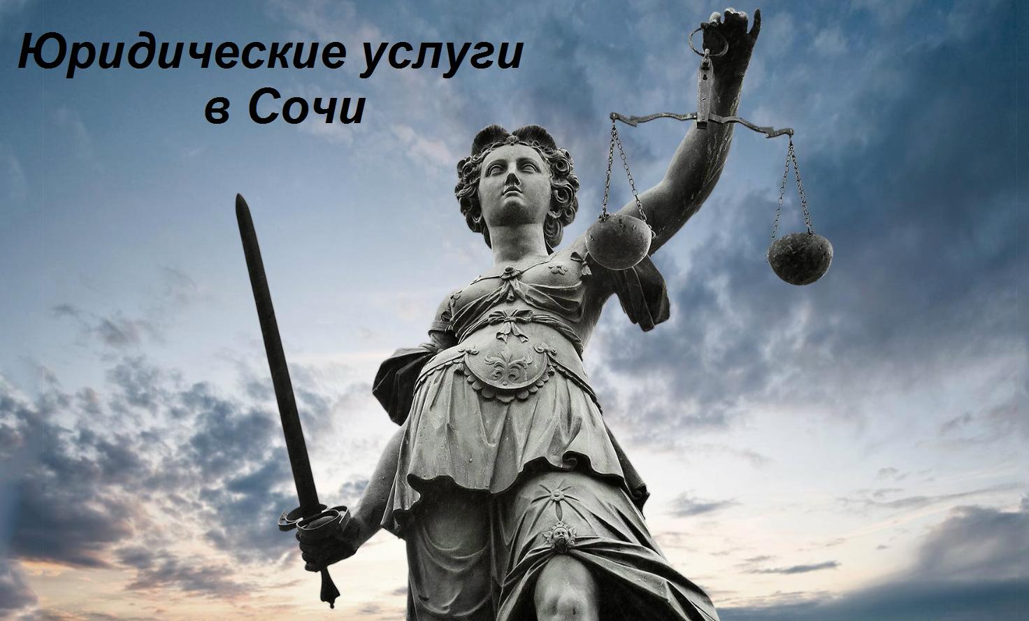 Юридические услуги в Сочи