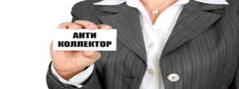 антиколлекторы в СПб