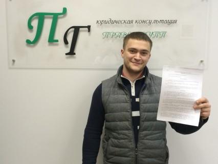 Дмитрий — возврат прав