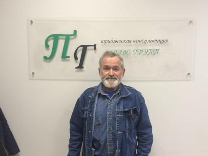 Александр Сергеевич — жилищные споры