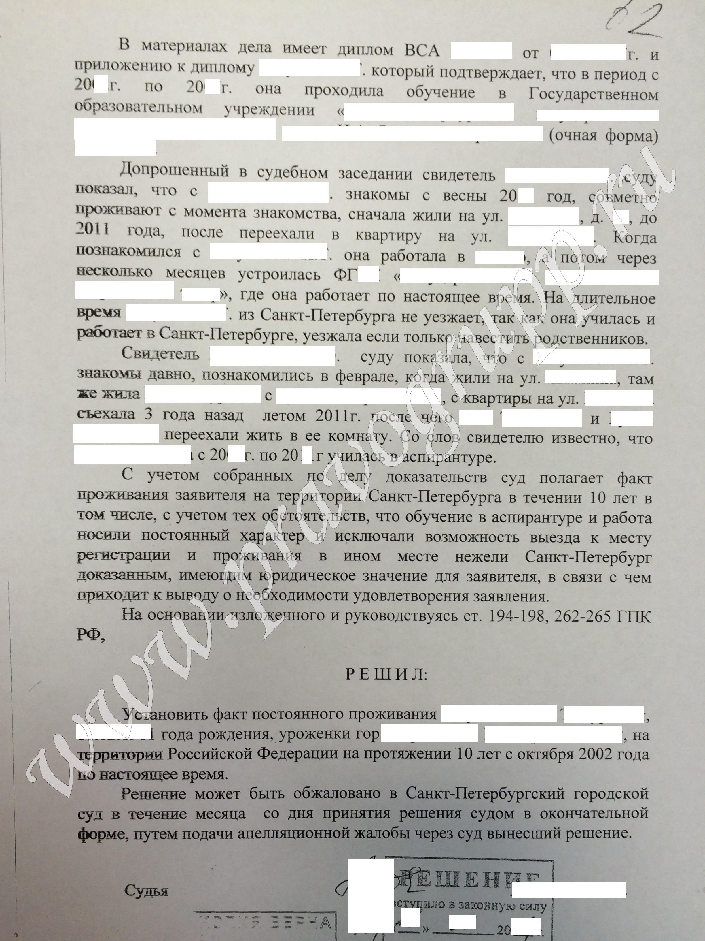 Установление юридического факта проживания в санкт-петербурге