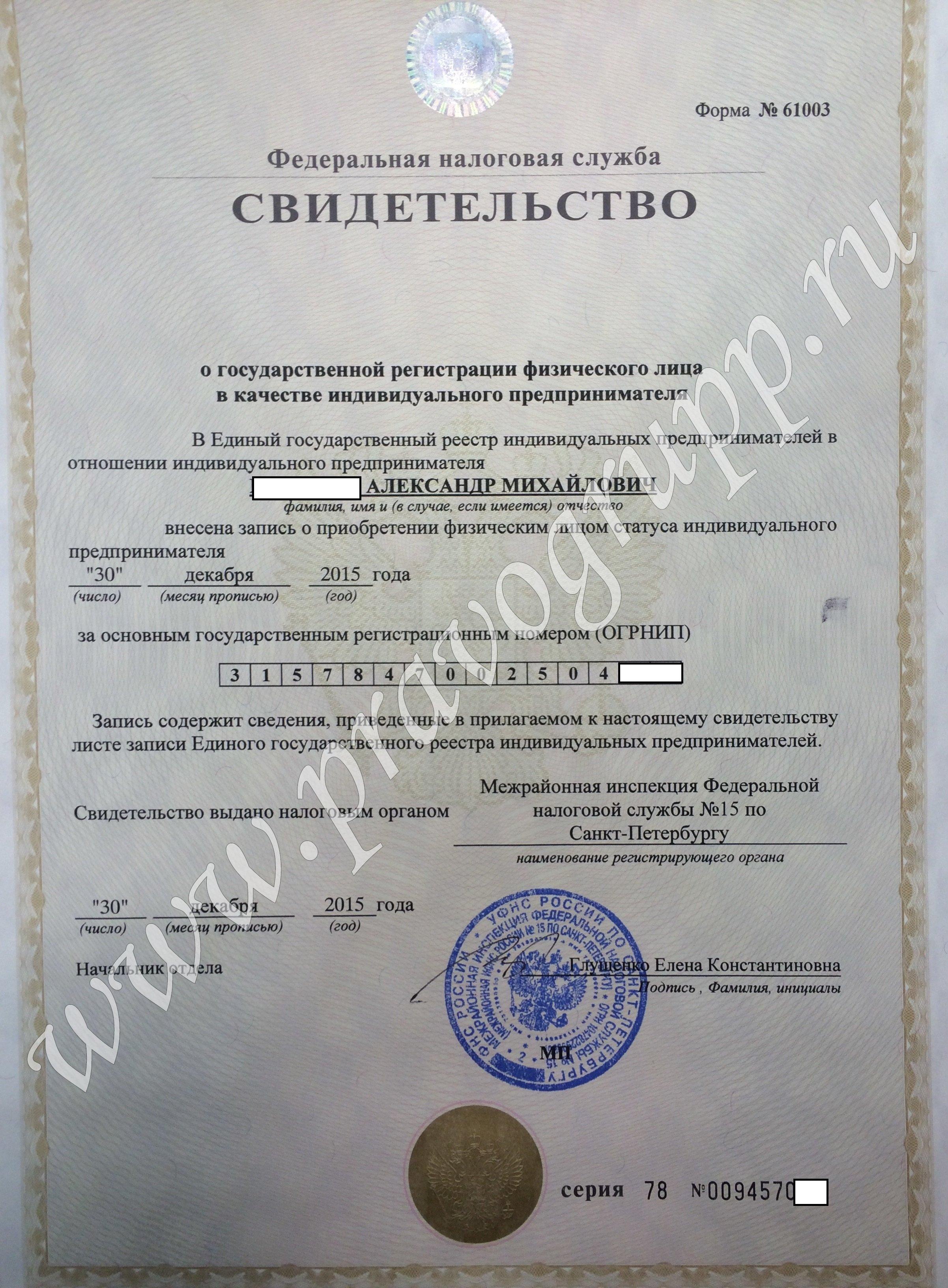 калининский район регистрация ип