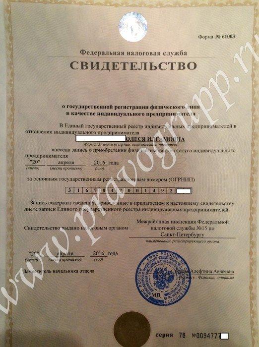 Регистрация ИП на Ваське
