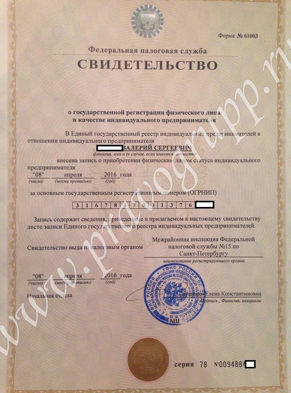 регистрация ип в кировском районе спб