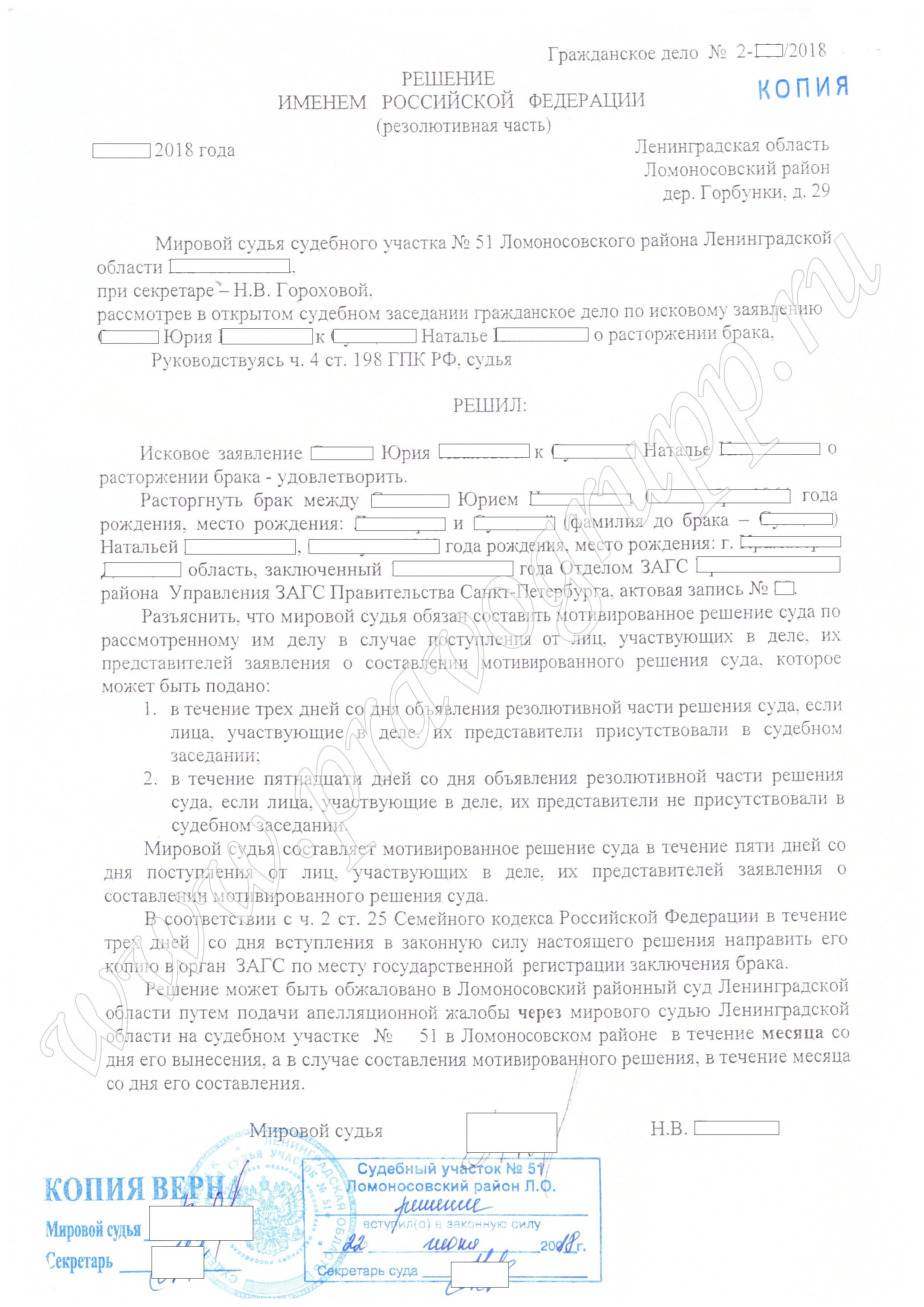 расторжение брака суд петроградского района