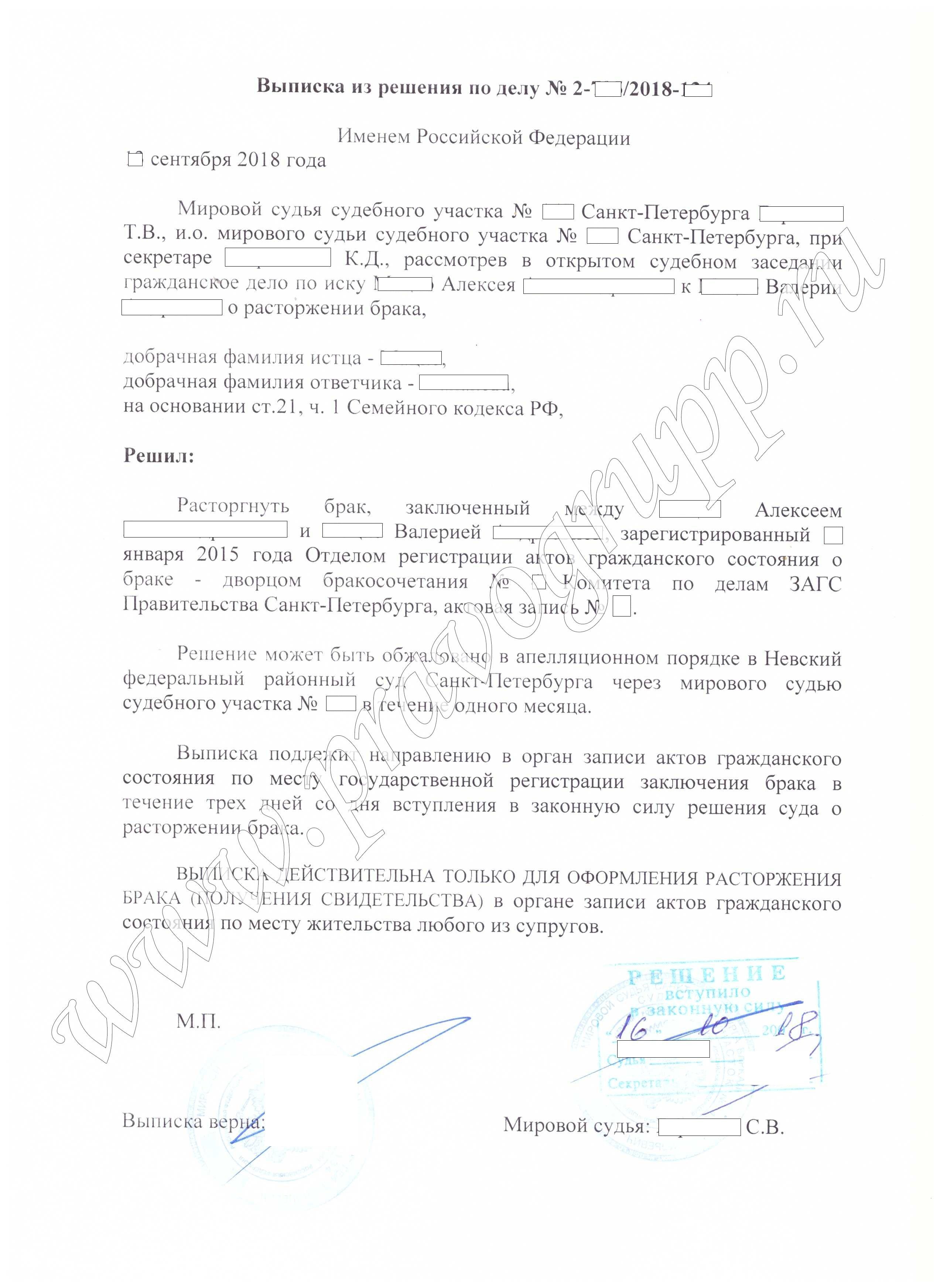 суд петроградского района на расторжение брака