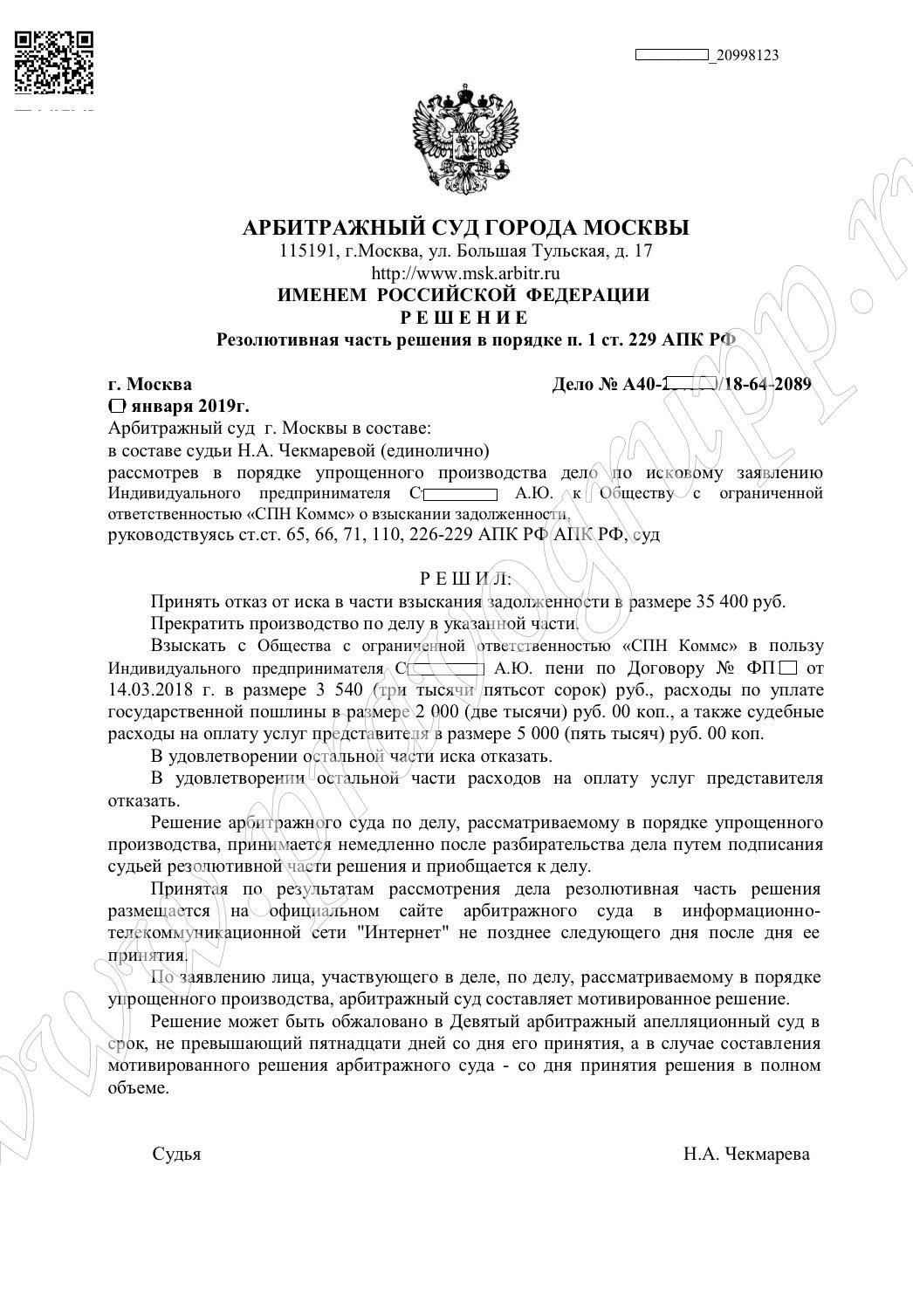 решение арбитражного суда по займу сбербанк официальный сайт самара вклады