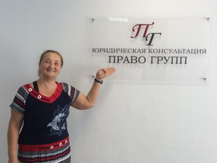 Ирина- защита прав потребителей