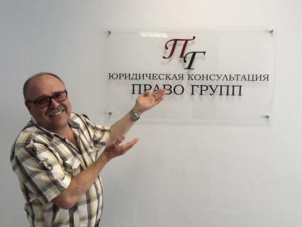 Сергей — земельные споры