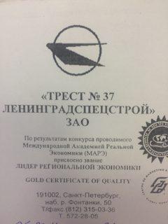 ЗАО «Трест 37 Ленинградспецстрой»