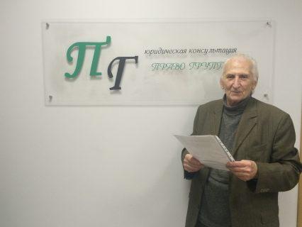 Юрий Николаевич — защита прав потребителей