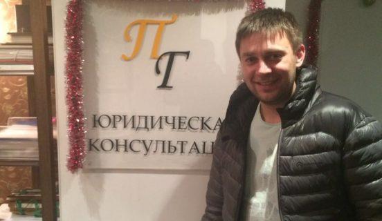 Александр — регистрация ООО